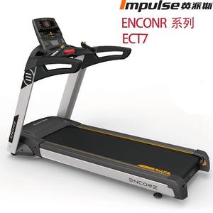 英派斯ENCORE跑步机ECT7商用电动健身房器材会所企业器械正品新款